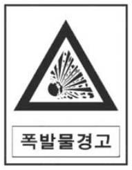 폭발물 경고
