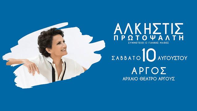 Στις 10 Αυγούστου η Άλκιστης Πρωτοψάλτη στο Αρχαίο Θέατρο Άργους