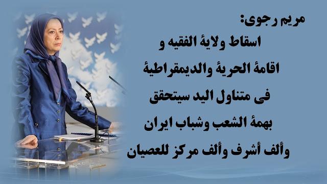 كلمة مريم رجوي في الذكرى السادسة لمجزرة 8 إبريل 2011 في أشرف