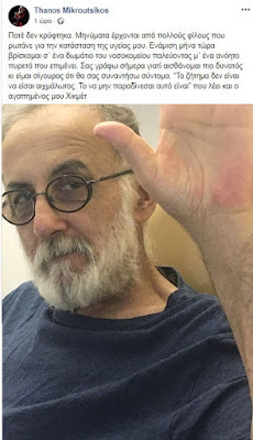 Ο Θάνος Μικρούτσικος
