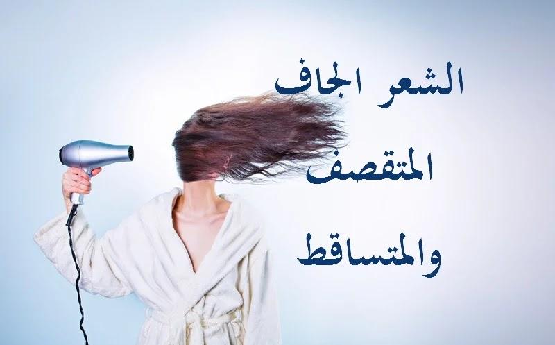 f6fe841fb خلطات لعلاج الشعر الجاف والمتقصف والمتساقط