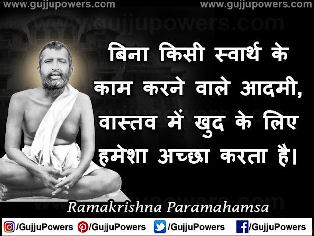 ramkrishna paramhansa dev image