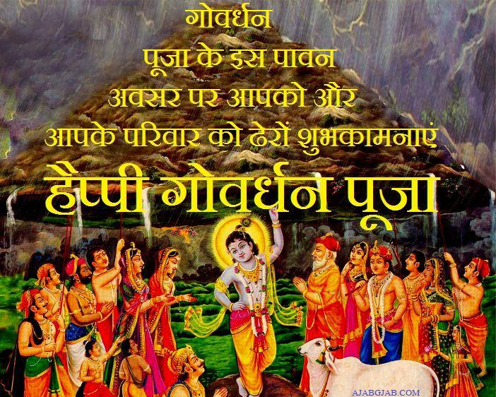 happy govardhan puja wishes 2021