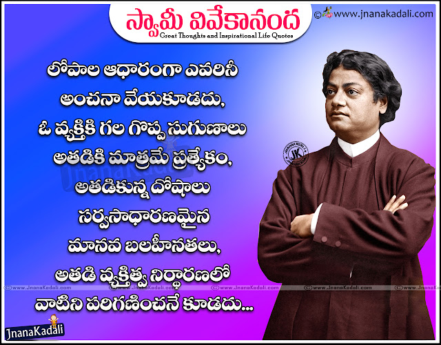Telugu Swami Vivekananda Motivational Proverbs Images,Great Inspiring Telugu Words by Swami Vivekananda,Telugu New Swami Vivekananda Good thinking Quotes and Images,Choose your Life Goal Telugu Quotes by Swami Vivekananda,Swami Vivekananda Best Telugu Inspirational Quotes Online,Swami Vivekananda Telugu Motivated God Quotations,Telugu Self Confidence Inspiring Quotes by Swami Vivekananda