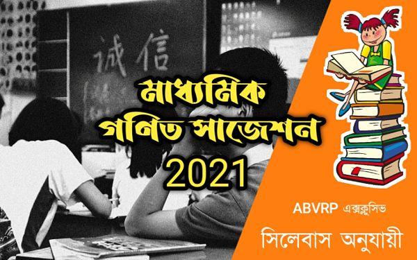 মাধ্যমিক গণিত সাজেশন 2021 | Madhyamik 2021 mathematics suggestion Exclusive abvrp.com