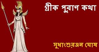 Greek Mythology and Mystery Bengali E-book