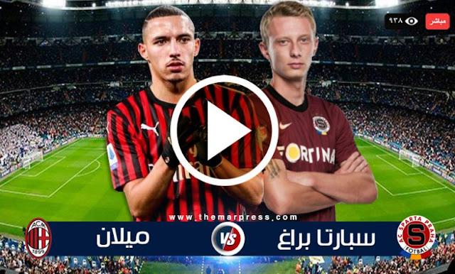 موعد مباراة ميلان وسبارتا براغ بث مباشر بتاريخ 29-10-2020 الدوري الأوروبي