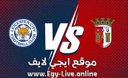 مشاهدة مباراة ليستر سيتي وسبورتينغ براغا بث مباشر ايجي لايف بتاريخ 26-11-2020 في الدوري الأوروبي