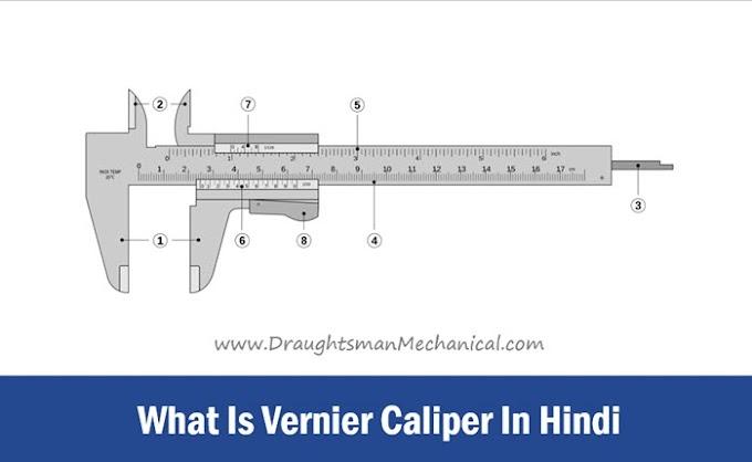 32. What Is Vernier Caliper In Hindi - वर्नियर कैलिपर क्या है, या किसे कहते हैं ?