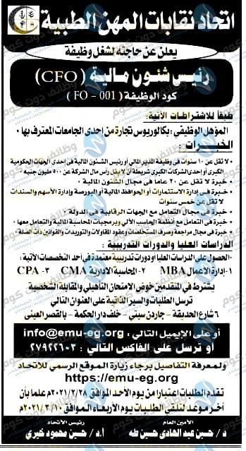 وظائف اهرام الجمعة 26-2-2021 | وظائف جريدة الاهرام الجمعة