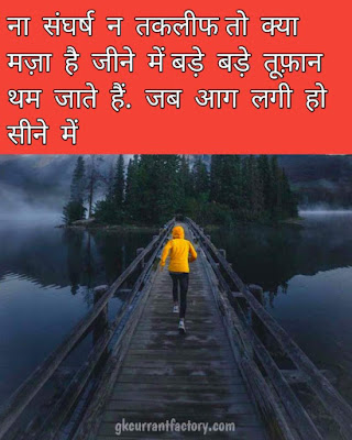 Life Quotes in Hindi, Beautiful Truth Of Life Quotes in Hindi With Images, Sad Life Quotes in Hindi