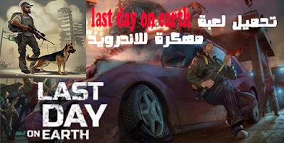 تحميل لعبة last day on earth مهكرة للاندرويد 2020 اخر اصدار