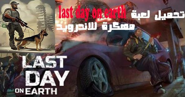 تحميل لعبة last day on earth مهكرة