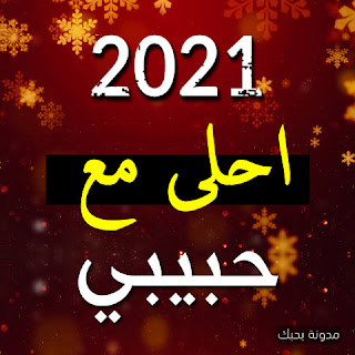 صور 2021 احلى مع حبيبي