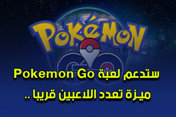 ستدعم لعبة Pokemon Go ميزة تعدد اللاعبين قريبا ..