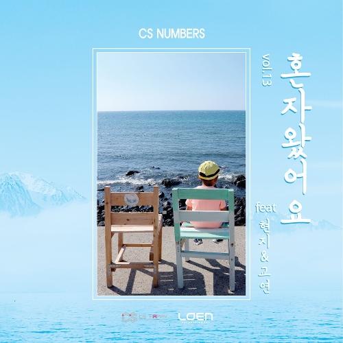 CS Numbers – CS NUMBERS 13. 혼자왔어요 – Single