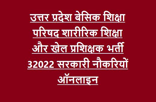 उत्तर प्रदेश बेसिक शिक्षा परिषद शारीरिक शिक्षा और खेल प्रशिक्षक भर्ती 32022 सरकारी नौकरियों ऑनलाइन