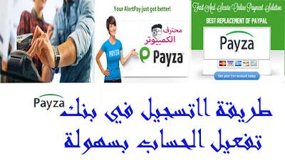 شرح طريقة التسجيل في بنك بايزا ( Payza ) وتفعيل الحساب بكل سهولة