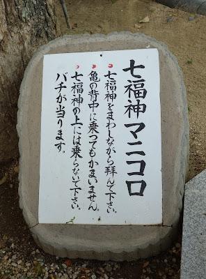 七福神マニコロ 説明書き