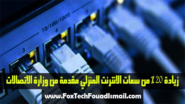 زيادة 20 % من سعات الانترنت المنزلي مقدمة من وزارة الاتصالات