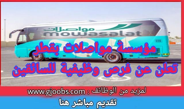 مؤسسة مواصلات بقطر تعلن عن فرص وظيفية للسائقين