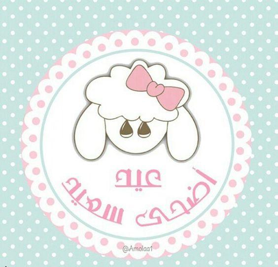 cute pink eid adha wishes
