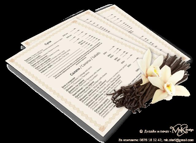 бланки за хотел, обедно меню, готови менюта, меню за механа, спа меню, хотелско оборудване, евтини менюта, декоративна хартия, меню за заведение, шаблон за меню, печат на менюта, меню за ресторант, листи за  меню, дневно меню, примерно меню на ресторант, примерно меню за заведение, джобове за менюта, печат на менюта, луксозна хартия, печатна хартия, видове менюта, печат на фирмени бланки, оферти за хотели, коментари за хотели, хотелско обзавеждане