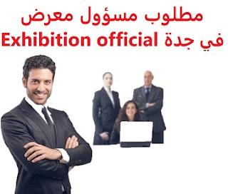 وظائف السعودية مطلوب مسؤول معرض في جدة Exhibition official