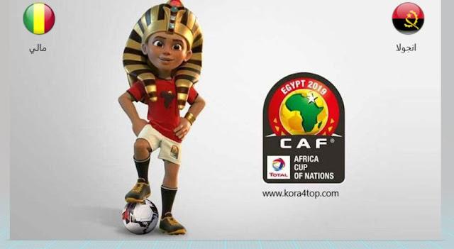 مشاهدة مباراة أنجولا ومالي بث مباشر 02-07-2019 كأس امم افريقيا