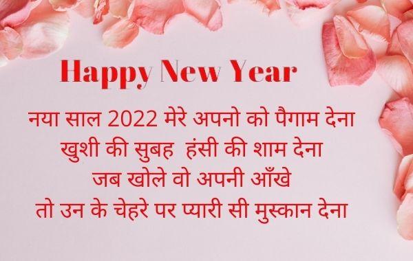 Happy-New-Year-2022-Shayari-in-Hindi  नए-साल-की-शायरी-हिन्दी-में