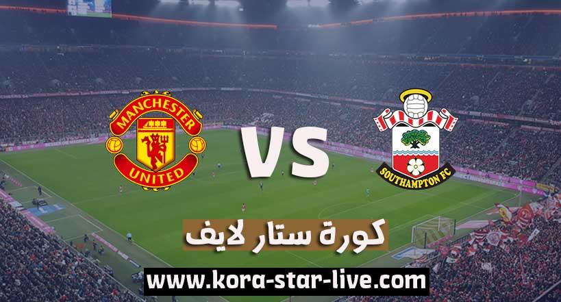 مشاهدة مباراة مانشستر يونايتد وساوثهامتون بث مباشر كورة ستار لايف بتاريخ 29-11-2020 في الدوري الانجليزي