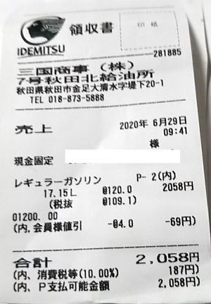 出光昭和シェル 7号線秋田北給油所 2020/6/29 のレシート