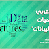 كتاب تحليل وتصميم الخوارزميات الذي يتناول فكرة حول مقدمة بالخوارزميات وكيفية تحليلها