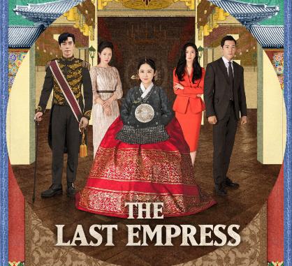 The Last Empress - Korean Drama Review | DaRi HaTi Miss MuLaN