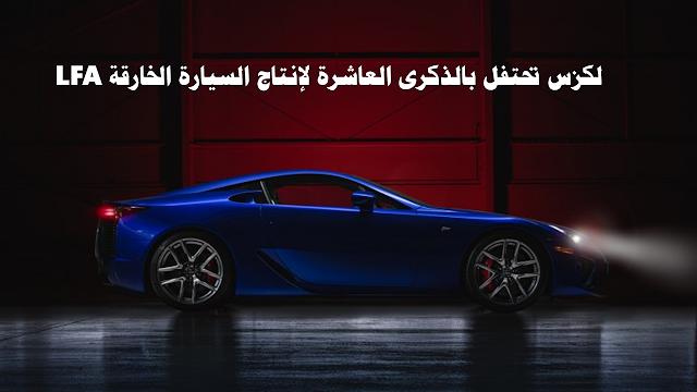 لكزس تحتفل بالذكرى العاشرة لإنتاج السيارة الخارقة LFA