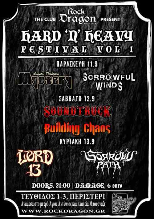 HARD 'N' HEAVY FESTIVAL VOL 1: 11, 12 και 13 Σεπτεμβρίου @ Rock Dragon