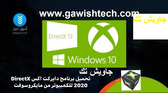 تحميل برنامج دايركت اكس 2021 Directx لويندوز 10/8/7 لتشغيل الألعاب بكفاءة عالية