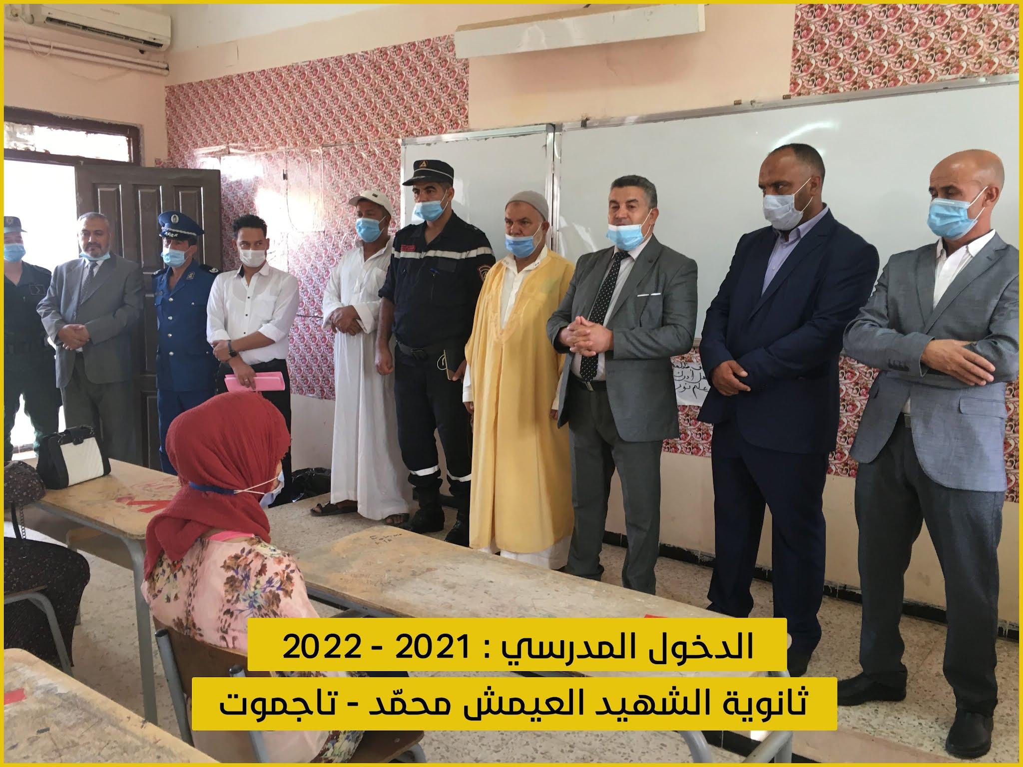 انطلاق السنة الدراسية 2021-2022