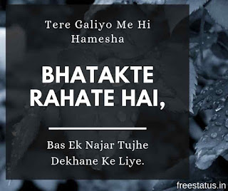 Tere-Galiyo-Me-Hi-Hamesha-Bhatakte-Rahate-Hai - Sad-Shayari