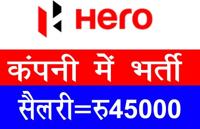 Hero Company Jobs Vacancy Apply Online 2020