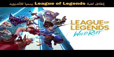 إطلاق لعبة League of Legends رسميا للأندرويد