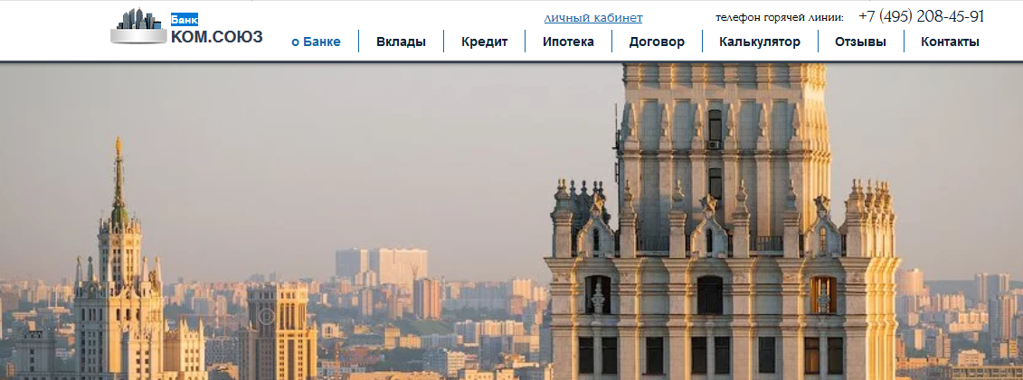 Банк КОМ.СОЮЗ – www.kom-soyz.icu Отзывы, развод на деньги, лохотрон