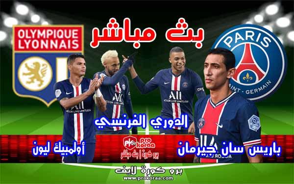 مشاهدة مباراة باريس سان جيرمان واولمبيك ليون بث مباشر