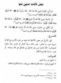 [AUDIO] Beberapa Lafazh yang dilarang oleh Syari'at Islam