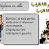 ألعاب فلاش لتعليم اللغة الفرنسية - لعبة أسماء المدينة باللغة الفرنسية