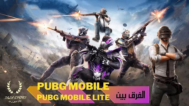 ما الفرق بين PUBG Mobile  و  PUBG Mobile Lite