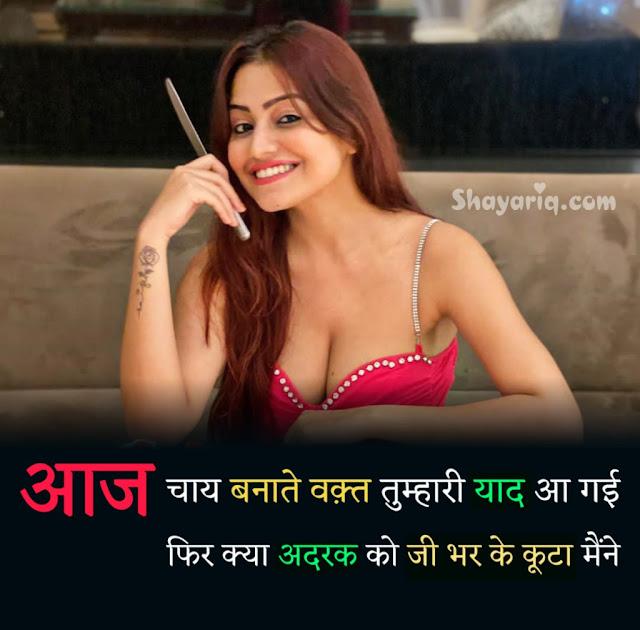 Hindi photo shayari, hindi photo status, hindi photo Quotes, hindi photo poetry, hindi photo meme