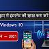 Window 10 कंप्यूटर में इंटरनेट की खपत कम करें। [2021]
