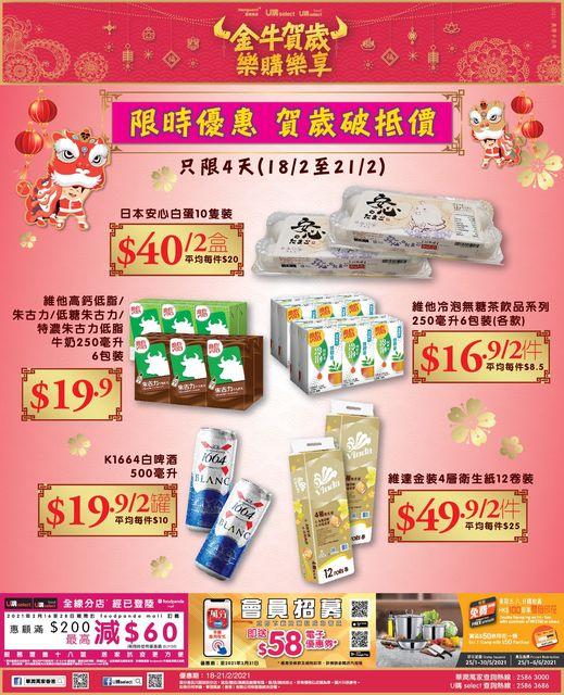 華潤萬家: 維他朱古力牛奶250毫升6包裝 $19.9 至2月21日
