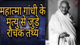 Mahatma Gandhi Ke Mrtyu Se Jude Rochak Tathya